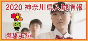神奈川県入試情報バナー2020